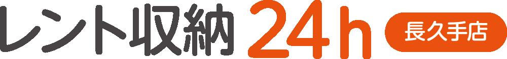 月々4,800円(税込)より!愛知県 長久手市のレンタル収納庫・トランクルーム レント収納24h長久手店